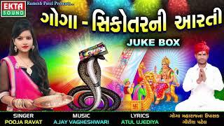 Goga Sikotar Ni Aarti | ગોગા સિકોતર ની આરતી | Pooja Rawat | Full Audio | Ekta Sound | RDC Gujarati