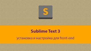 Установка и настройка SublimeText 3 для front-end разработки
