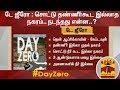 டே ஜீரோ : சொட்டு தண்ணீர்கூட இல்லாத நகரம் .. நடந்தது என்ன..? | Day Zero | Water Crisis | Thanthi TV