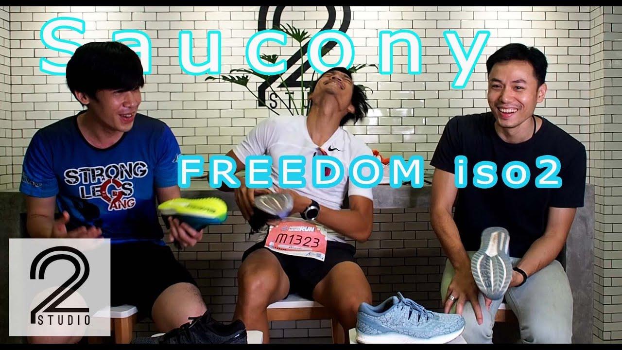 รีวิว Suacony Freedom iso2 พร้อมส่วนลดจากร้าน 2Studio