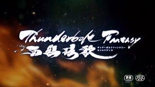『Thunderbolt Fantasy 西幽玹歌』PV