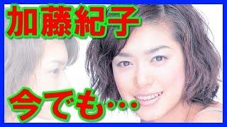 【今でも…】42歳になっても綺麗な加藤紀子の画像! 加藤紀子 検索動画 21