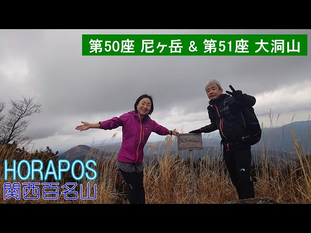 関西百名山 第50座 尼ヶ岳 & 第51座 大洞山 2020年1月12日