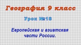 География 9 класс (Урок№18 - Европейская и азиатская части России.)