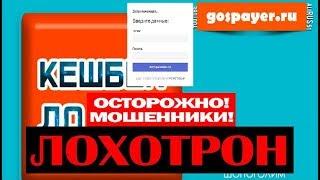 Заработок 5000 руб. в день халява https://gospayer.ru/signin! Лохотрон Обман и Развод! Честный отзыв