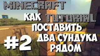 Minecraft Tutorial #2 - Как поставить два сундука рядом