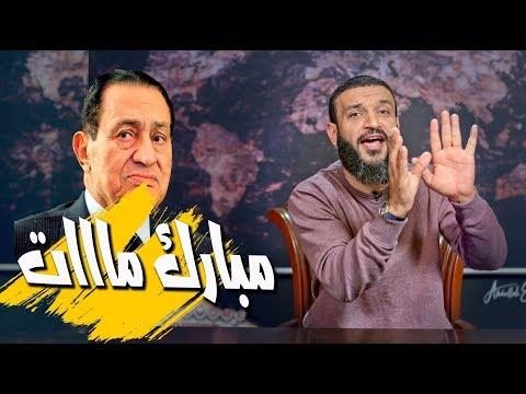 عبدالله الشريف   حلقة 41   مبارك مات   الموسم الثالث