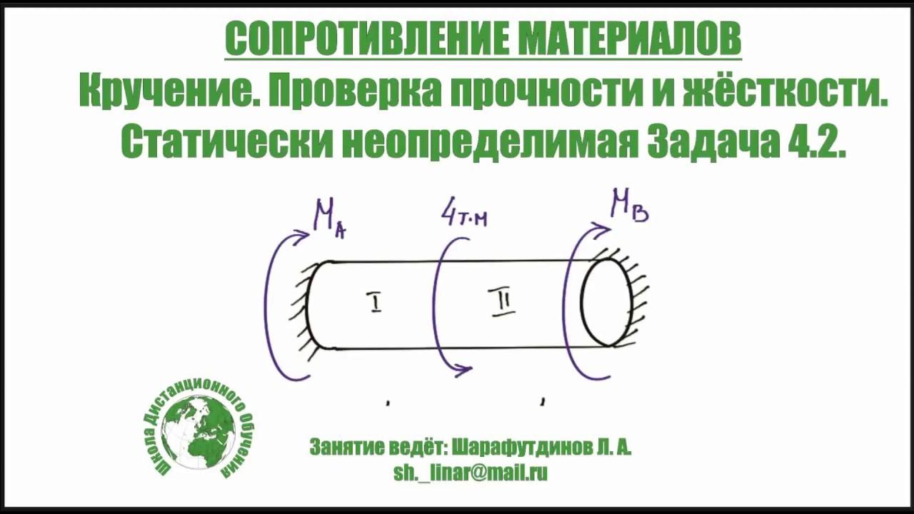Решение задач на кручении по сопромату решить задачу алгебраически
