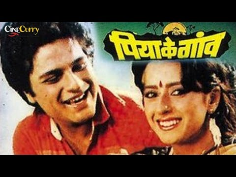 पिया के गांव | Bhojpuri Full Movie | Meera Madhuri | Bhojpuri