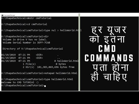 Learn CMD Commands In One Video for all Users in Hindi 2019 | Command Prompt in Hindi