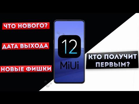 MIUI 12 дата выхода. Кто получит MIUI 12. Распродажа Redmi Note 9S