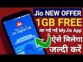 Jio BREAKING NEWS: 1GB इंटरनेट एकदम फ्री। Jio 1GB in FREE DATA  in My Jio App