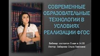 """Вебинар """"Современные образовательные технологии в условиях реализации ФГОС"""""""