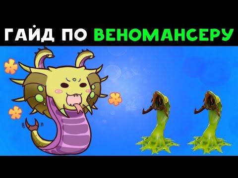 видео: dota 2: Гайд по Веномансеру   venomancer guide