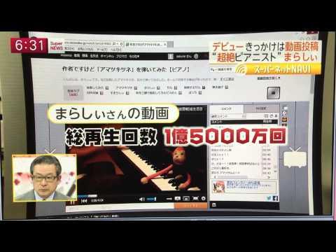 2015/1/7 スーパーニュース まらしぃさん出演部分