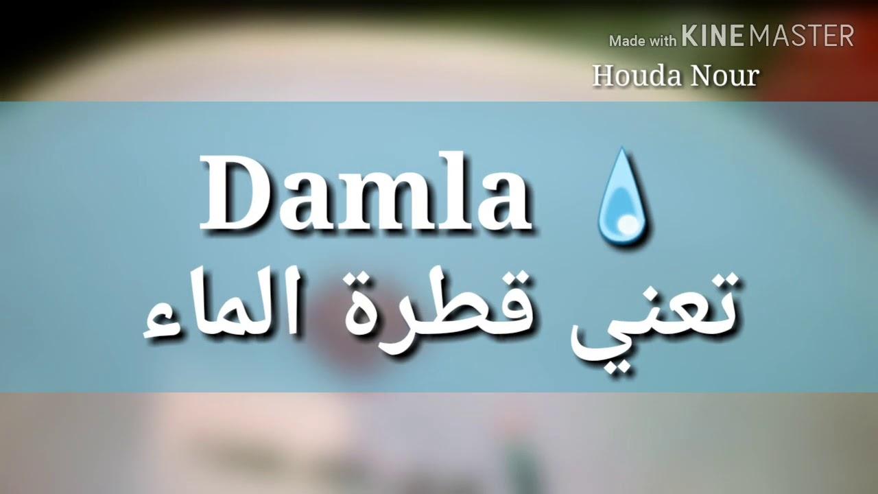 اسماء بنات باللغة التركية و معانيها Youtube