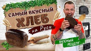 Настоящий БОРОДИНСКИЙ ХЛЕБ на закваске Рецепт ржаного хлеба от шеф повара Виктора Белей