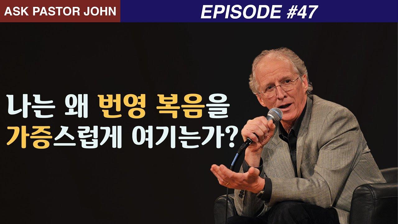 존 파이퍼 - APJ: 나는 왜 번영 복음을 가증스럽게 여기는가?
