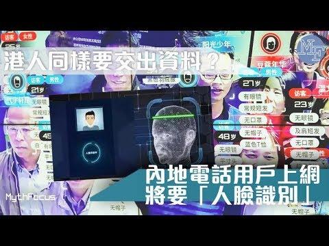 《今日点击》中共国手机新用户必须人脸识别-全国监狱式安全保障