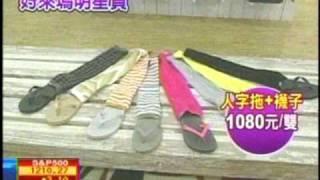 好萊塢明星最愛鞋牌-Sanuk手工鞋 2010 創新款式tube 襪子拖-TVBS新聞