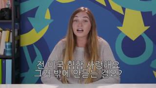 미국 십대들의 반응 k hip hop ㅣ케이팝 리액션 비디오