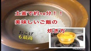 土釜で約10分!!美味しいご飯の炊き方