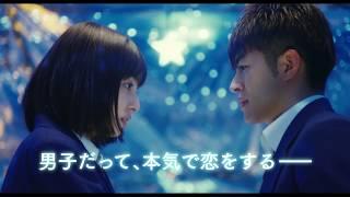 映画『虹色デイズ』 30秒予告 【恋愛編】