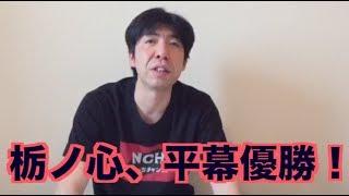 栃ノ心、平幕優勝! 詳しくは謎かけを交えてお伝えします。