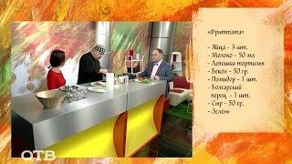 "Завтраки на ""УТРОтв"": вкусная фриттата (09.02.15)"