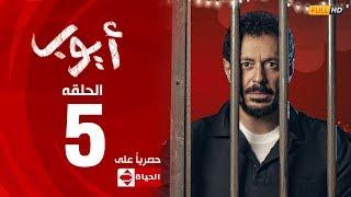 """بالفيديو- قناة الحياة تحذف مشهد ضرب آيتن عامر في الحلقة الخامسة من """"أيوب"""".. شاهده هنا"""