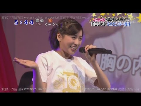AKB48 Akihabara48 Theater 10th ANNIVERSARY Premium Live gon Haruka Nakagawa JKT48 harugon