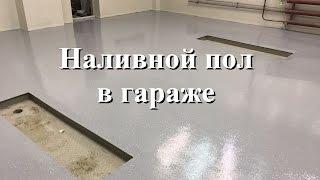 видео полимерное покрытие