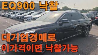 제네시스eq900차량 대기업경매로 실차점검부터 경매입찰…