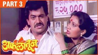 Aflatoon (अफलातून) Full Movie Part 3/12 | Comedy Marathi Movie | Ashok Saraf | Laxmikant Berde