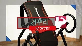 [K4SPORT] 거꾸리KFS-306 운동법