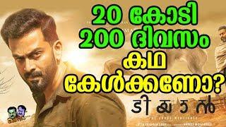 പൃഥ്വിരാജ് ചിത്രം ടിയാന്റെ കഥ | Tiyaan Malayalam Movie Story Details | Prithviraj, Indrajith