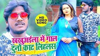 आगया #Rohit Rai का सुपरहिट #वीडियो सांग 2020 | Khakhuaila Me Gaal Duno Kat Dihalas | Bhojpuri Song