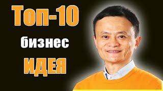 Уйда килибулайдиган  бизнеслар топ-10   Тop bizneslar o`nligi