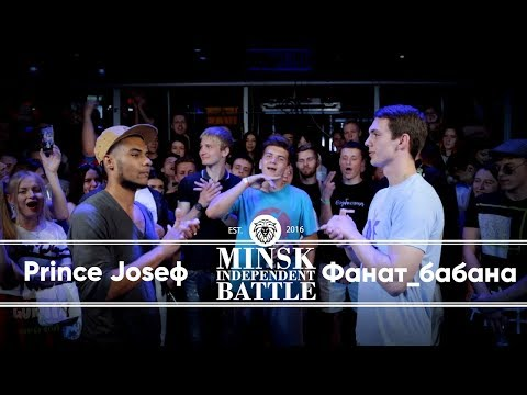 Minsk Independent Battle Arena #11 : Prince Joseф vs Фанат_бабана