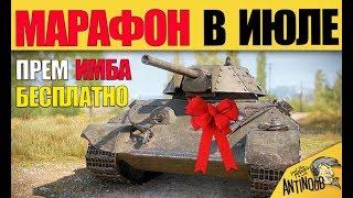 ПРЕМ ИМБА СССР БЕСПЛАТНО МАРАФОН В ИЮЛЕ ОТ WG Курская битва в World of Tanks