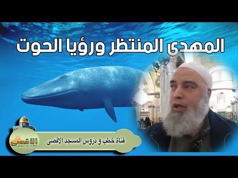 الشيخ خالد المغربي | المهدي المنتظر ورؤيا الحوت | سلسلة المهدي المنتظر وأحداث آخر الزمان