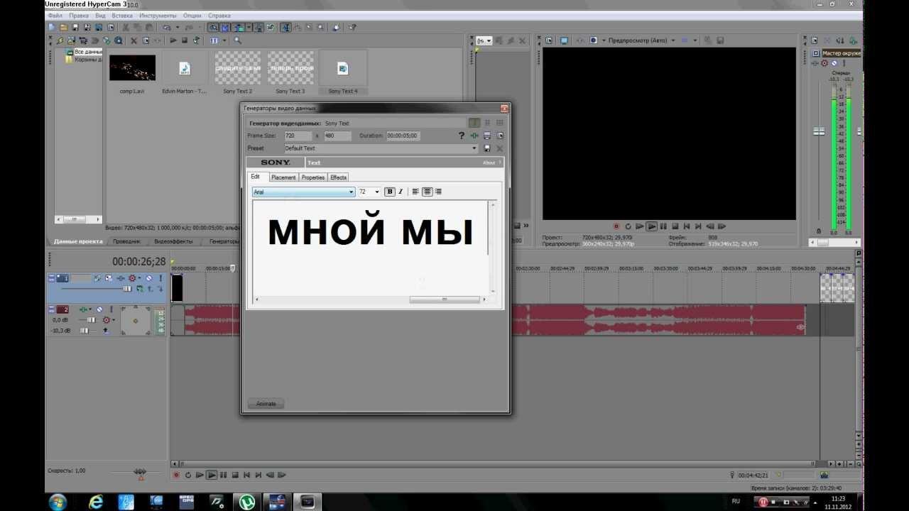 Как включить звук или звуковую дорожку в Sony Vegas - YouTube