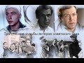 Трагические судьбы актеров советского кино