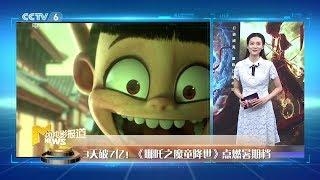 M热度榜:《哪吒之魔童降世》3天破7亿 马伊琍姚晨宋佳海清同框【中国电影报道 | 20190729】