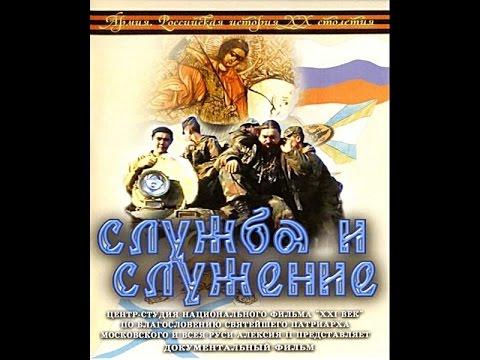 Служба и служение (2007) фильм