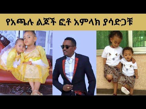የአጫሉ ልጆች ፎቶ አምላክ ያሳድጋቹ /   Ethiopia | EthioInfo | Hachalu Hundessa | Jawar Mohammed.