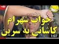 جواب شهرام کاشانی به شاهزاده سرین ( کاشانی هم مازراتی سوار است) video