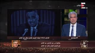عبد الحكيم جمال عبد الناصر: مشروع والدي يعبر عن الضمير المصري