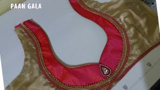 very beautiful paan gala neck design stitching with lace