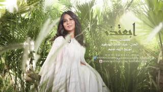 نوال الكويتيه - ابعتذر | 2016